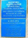 "Department of Technical Maintenance of the Fleet, National University ""Odessa Maritime Academy"" | Кафедра технічної експлуатації флоту, Національний університет ""Одеська морська академія"""