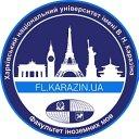 School of Foreign Languages / факультет іноземних мов