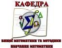 Кафедра вищої математики та методики навчання математики