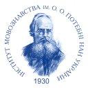 Інститут мовознавства ім. О. О. Потебні