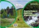 Екологічна безпека та збалансоване ресурсокористування