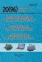 ELECTROTECHNIC AND COMPUTER SYSTEMS / Научный журнал ЭЛЕКТРОТЕХНИЧЕСКИЕ И КОМПЬЮТЕРНЫЕ СИСТЕМЫ