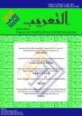 Al-Ta'rib : Jurnal Ilmiah Program Studi Pendidikan Bahasa Arab IAIN Palangka Raya