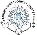 Кафедра електроніки і енергетики, Department of Electronics and Energy Engineering