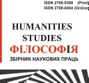 Humanities Studies