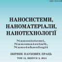 Наносистеми, наноматеріали, нанотехнології