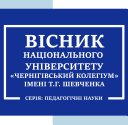 "Bulletin of the T.H. Shevchenko National University ""Chernihiv Colehium"". Series: Pedagogical Sciences"