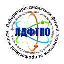 Лабораторія дидактики фізики, технологій та професійної освіти