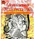 Кафедра української літератури
