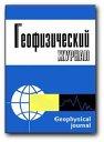 Geofizicheskiy Zhurnal