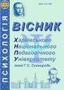 """Вісник ХНПУ імені Г.С. Сковороди """"Психологія"""""""