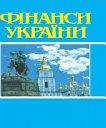 Фінанси України / Finance of Ukraine / Финансы Украины
