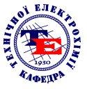 Department of Technical Electrochemistry (Кафедра технічної електрохімії)